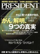 プレジデント2013.6.17号